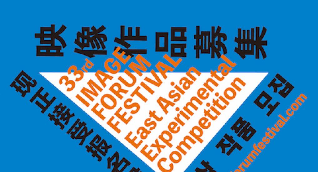 Image Forum Festival 2019 East Asian Experimental Competition