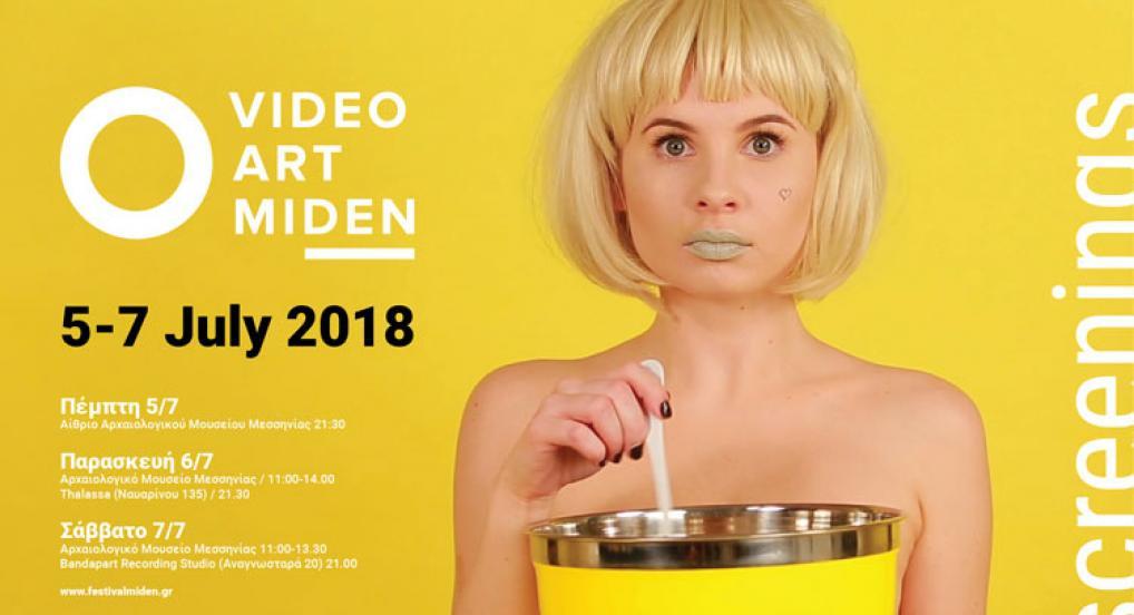 Video Art Miden // Kalamata - Greece // July 2018