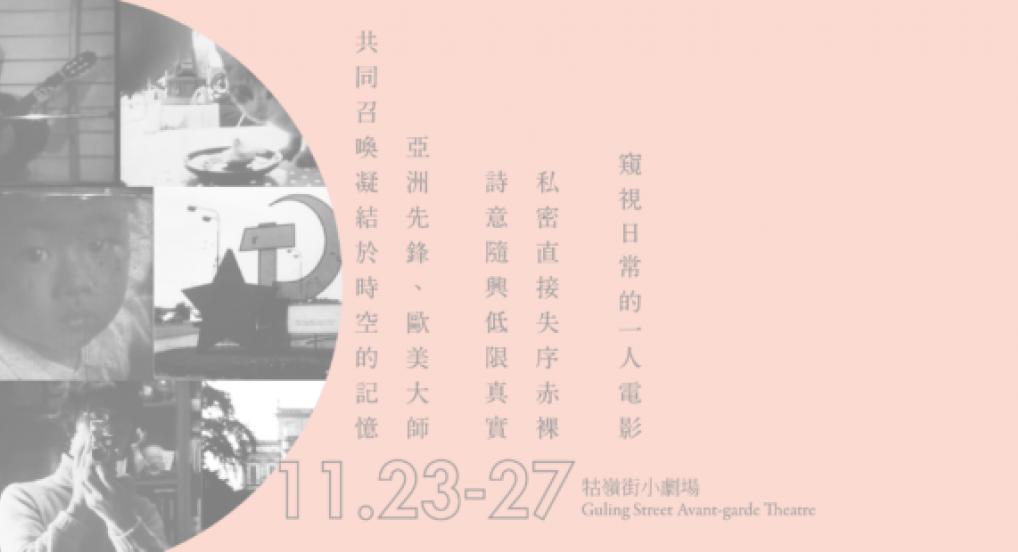 EX!T Diary Film Festival Taiwan