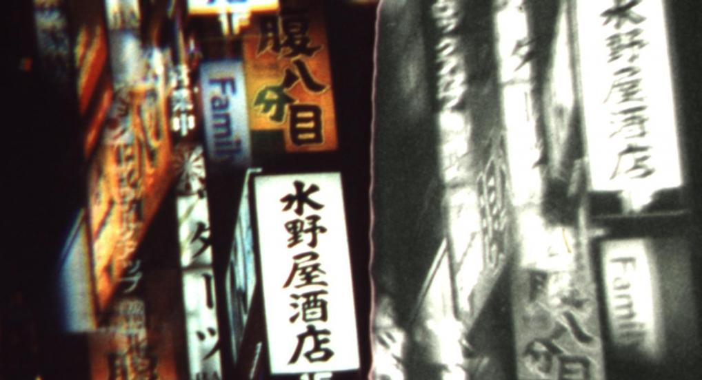Ginza Strip (Richard Tuohy, 2014)