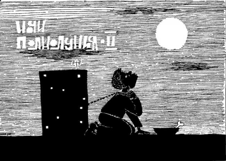 The Bigmoon Nights-Poster