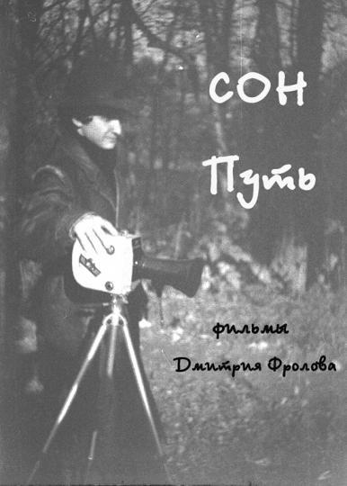 """Poster for film """"Dream"""" (1987)"""